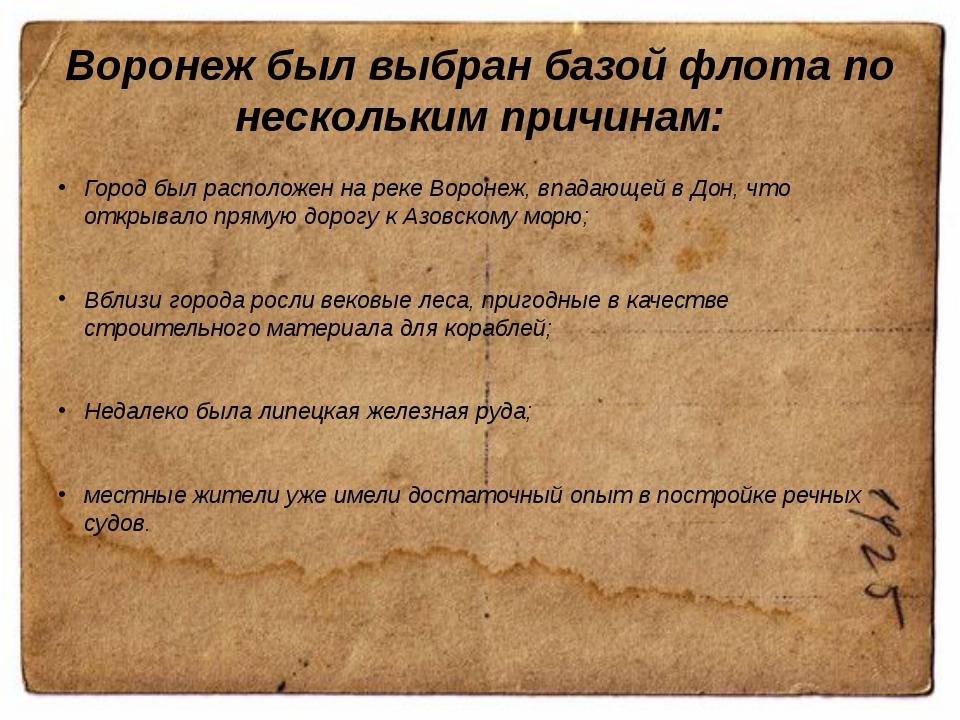 Воронеж был выбран базой флота по нескольким причинам: Город был расположен н...