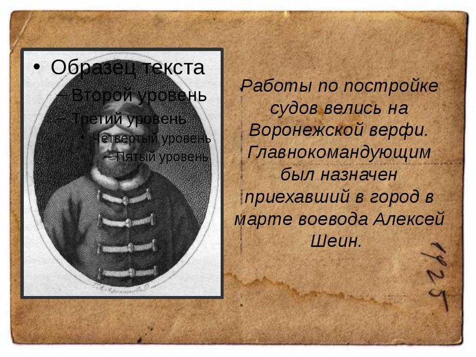 Работы по постройке судов велись на Воронежской верфи. Главнокомандующим был...