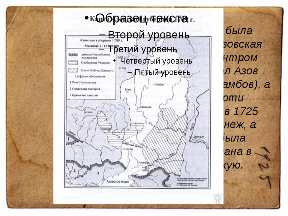 В 1708 году была образована Азовская губерния, центром которой стал Азов (фак...