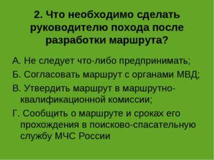 2. Что необходимо сделать руководителю похода после разработки маршрута? А. Н