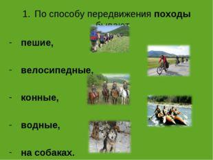 По способу передвижения походы бывают пешие, велосипедные, конные, водные, на
