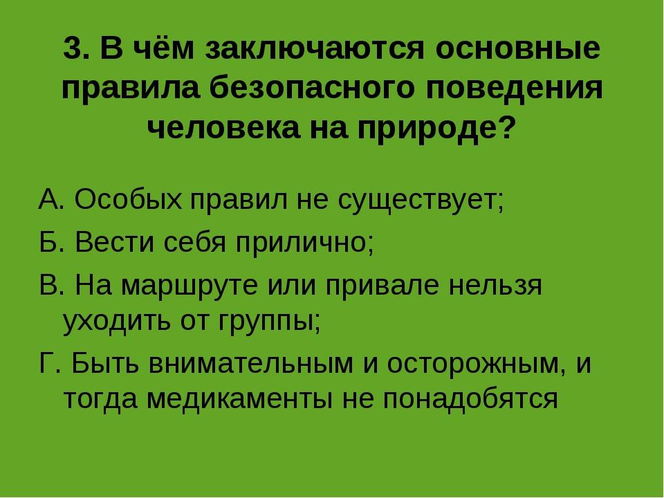 3. В чём заключаются основные правила безопасного поведения человека на приро...