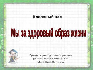 Презентацию подготовила учитель русского языка и литературы Мыце Нина Петровн