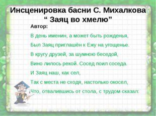"""Инсценировка басни С. Михалкова """" Заяц во хмелю"""" Автор: В день именин, а може"""