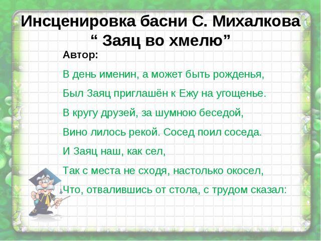 """Инсценировка басни С. Михалкова """" Заяц во хмелю"""" Автор: В день именин, а може..."""