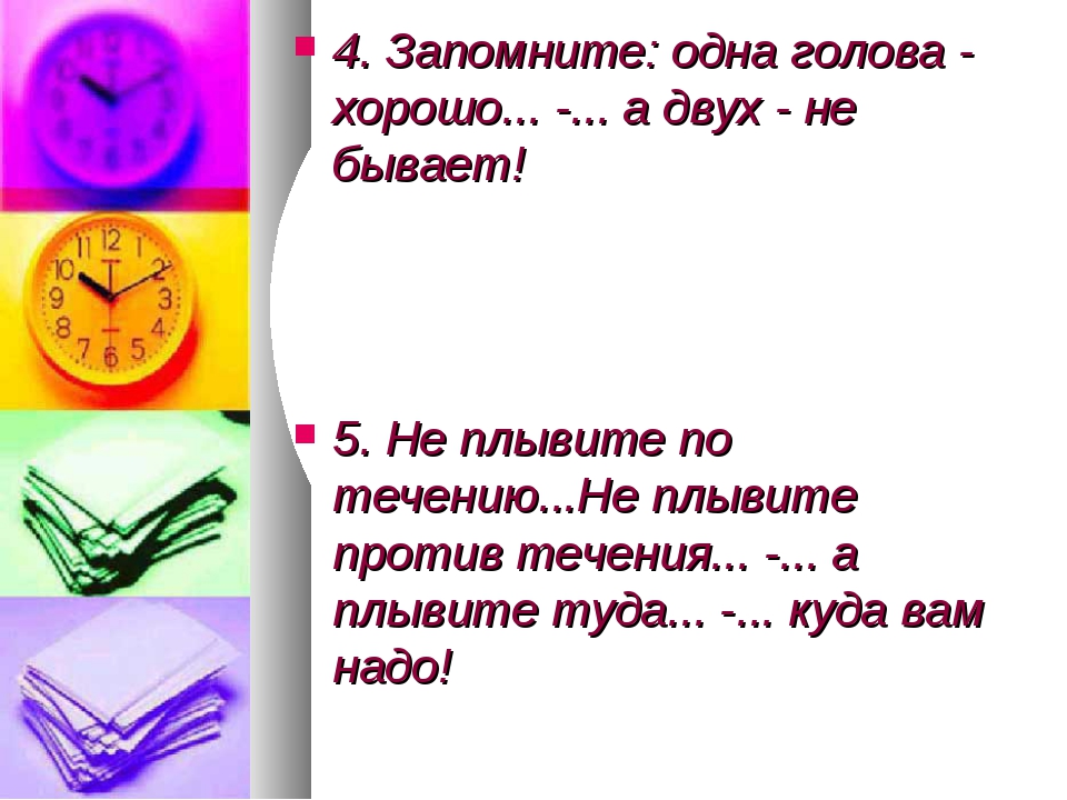 4. Запомните: одна голова - хорошо... -... а двух - не бывает! 5. Не плывите...