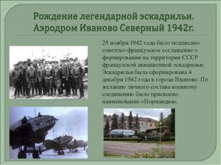 25 ноября 1942 года было подписано советско-французское соглашение о формиров
