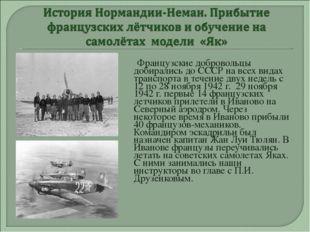 Французские добровольцы добирались до СССР на всех видах транспорта в течени