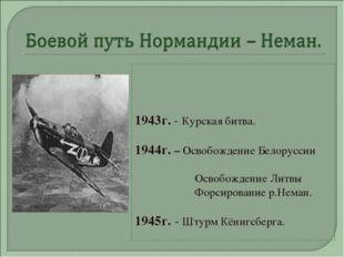 1943г. - Курская битва. 1944г. – Освобождение Белоруссии Освобождение Литвы
