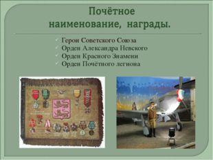 Герои Советского Союза Орден Александра Невского Орден Красного Знамени Орден