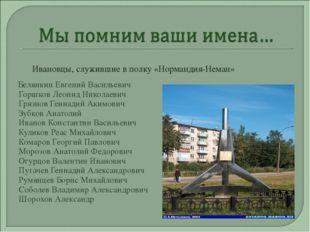 Ивановцы, служившие в полку «Нормандия-Неман» Белянкин Евгений Васильевич Го