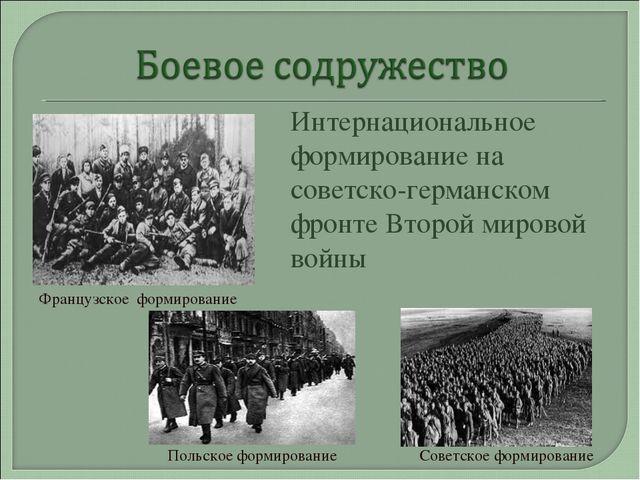Интернациональное формирование на советско-германском фронте Второй мировой...