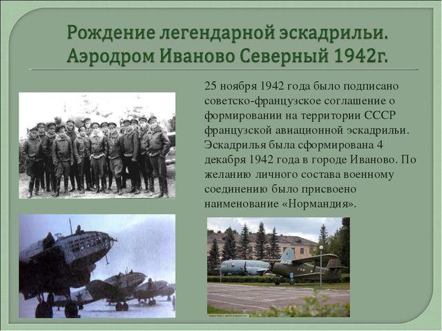 25 ноября 1942 года было подписано советско-французское соглашение о формиров...