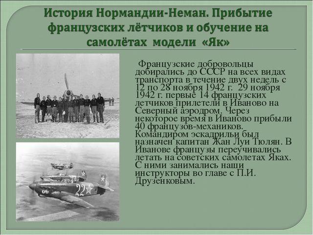 Французские добровольцы добирались до СССР на всех видах транспорта в течени...