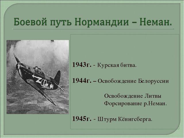 1943г. - Курская битва. 1944г. – Освобождение Белоруссии Освобождение Литвы...