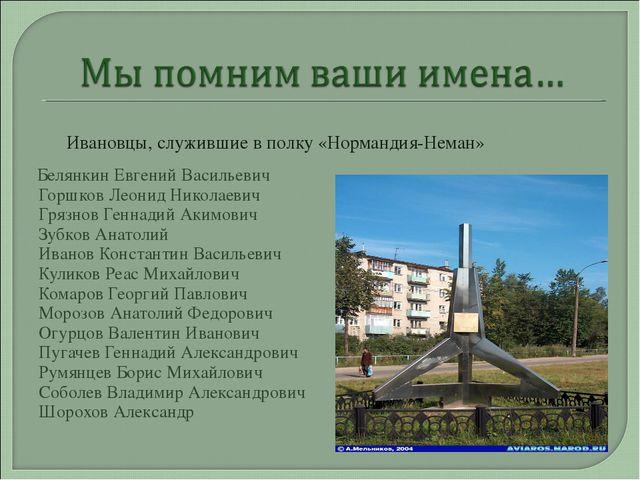 Ивановцы, служившие в полку «Нормандия-Неман» Белянкин Евгений Васильевич Го...