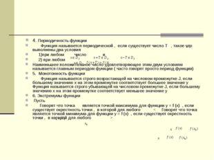 4. Периодичность функции Функция называется периодической , если существует ч