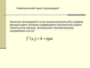 Геометрический смысл производной Значение производной в точке касания касател