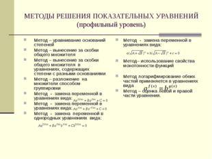 МЕТОДЫ РЕШЕНИЯ ПОКАЗАТЕЛЬНЫХ УРАВНЕНИЙ (профильный уровень) Метод – уравниван