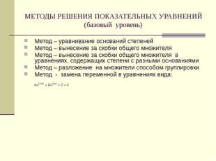 МЕТОДЫ РЕШЕНИЯ ПОКАЗАТЕЛЬНЫХ УРАВНЕНИЙ (базовый уровень) Метод – уравнивание