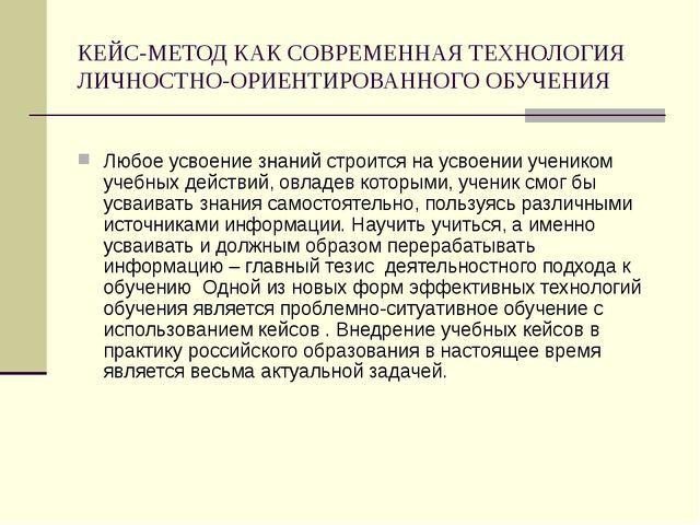 КЕЙС-МЕТОД КАК СОВРЕМЕННАЯ ТЕХНОЛОГИЯ ЛИЧНОСТНО-ОРИЕНТИРОВАННОГО ОБУЧЕНИЯ Люб...