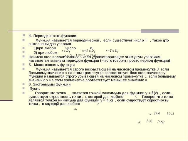 4. Периодичность функции Функция называется периодической , если существует ч...