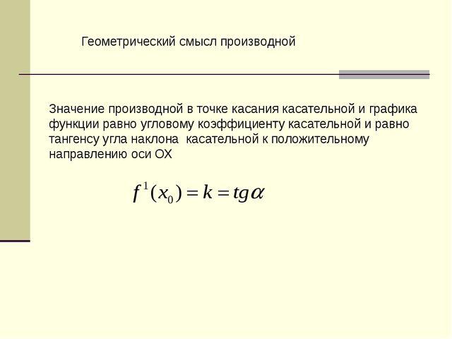 Геометрический смысл производной Значение производной в точке касания касател...