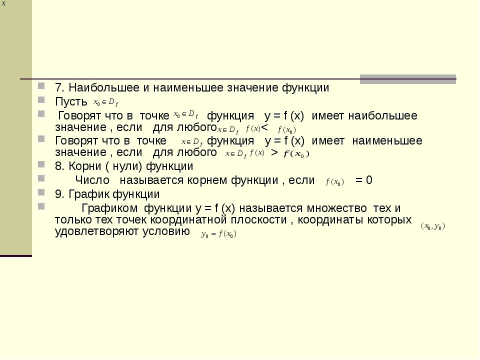 7. Наибольшее и наименьшее значение функции Пусть Говорят что в точке функция...