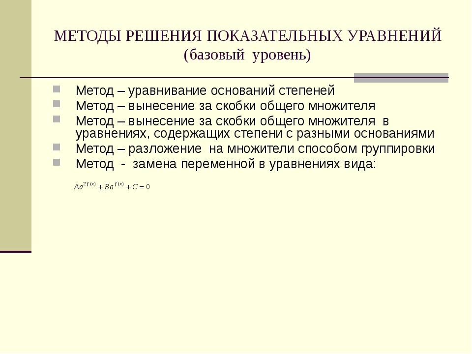 МЕТОДЫ РЕШЕНИЯ ПОКАЗАТЕЛЬНЫХ УРАВНЕНИЙ (базовый уровень) Метод – уравнивание...