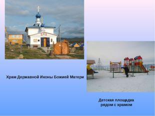 Храм Державной Иконы Божией Матери Детская площадка рядом с храмом