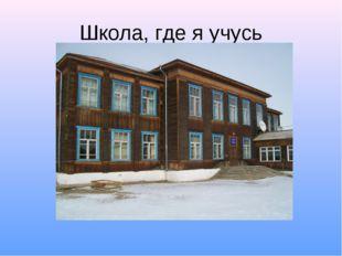 Школа, где я учусь