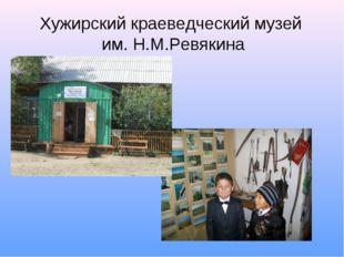 Хужирский краеведческий музей им. Н.М.Ревякина