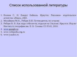 Список использованной литературы Волков С. Н. Вокруг Байкала. Иркутск: Реклам