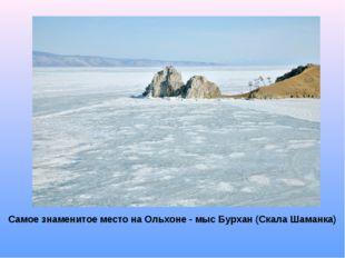 Самое знаменитое место на Ольхоне - мыс Бурхан (Скала Шаманка)