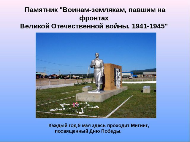 """Памятник """"Воинам-землякам, павшим на фронтах Великой Отечественной войны. 194..."""