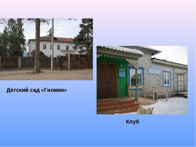 Детский сад «Гномик» Клуб