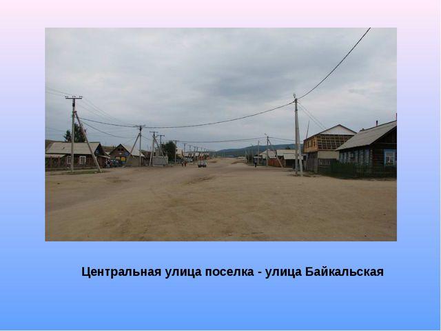 Центральная улица поселка - улица Байкальская