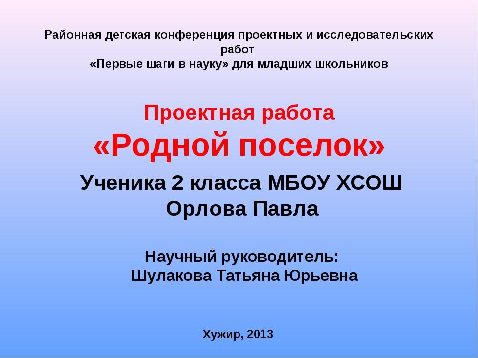 Районная детская конференция проектных и исследовательских работ «Первые шаги...