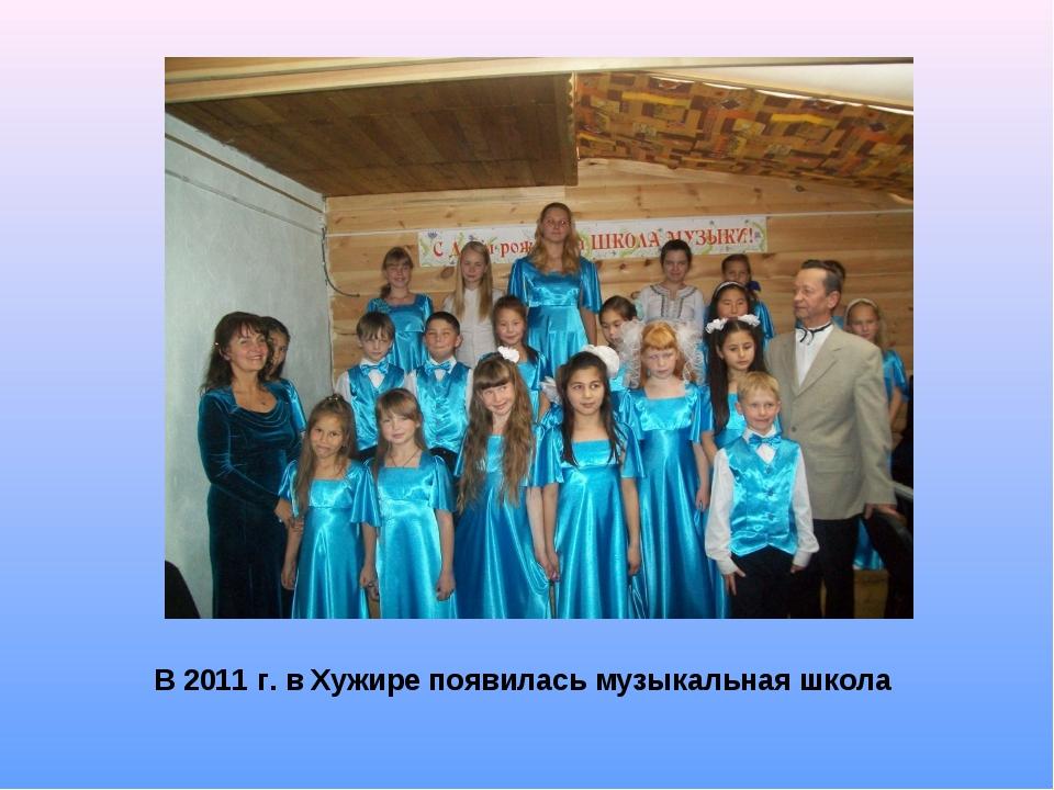 В 2011 г. в Хужире появилась музыкальная школа