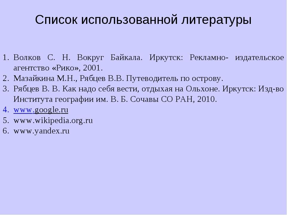 Список использованной литературы Волков С. Н. Вокруг Байкала. Иркутск: Реклам...