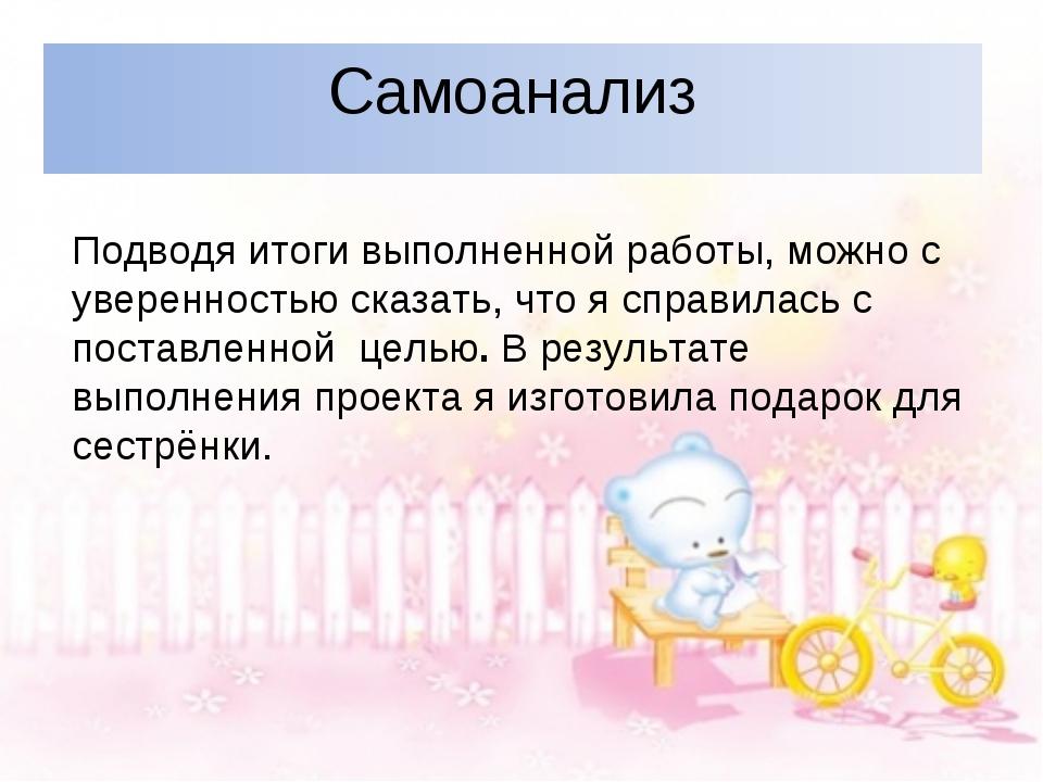 Самоанализ Подводя итоги выполненной работы, можно с уверенностью сказать, чт...