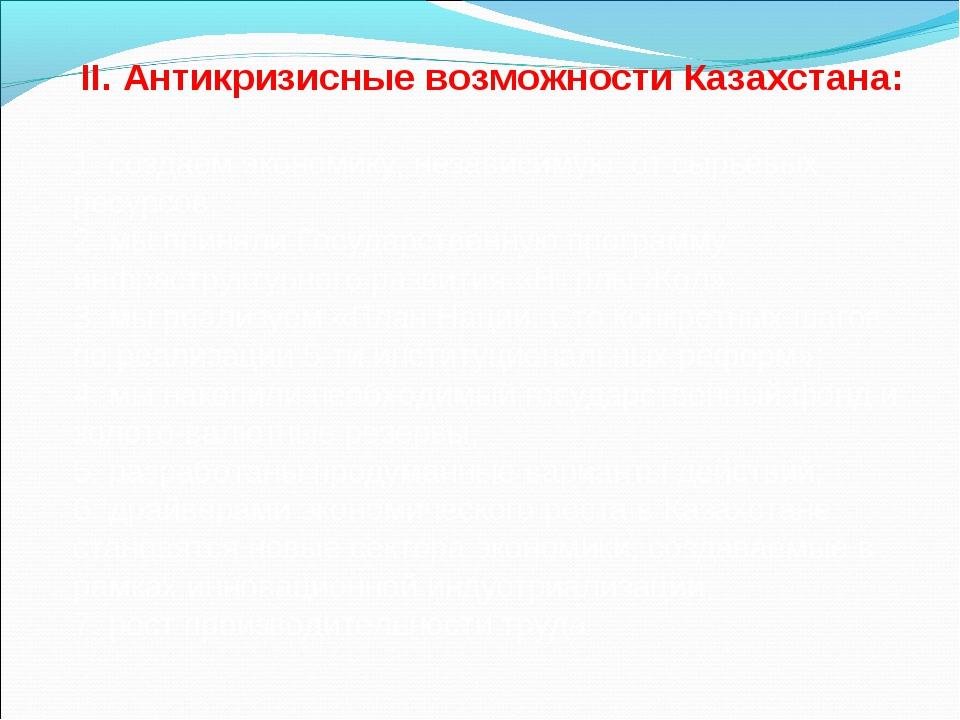 II. Антикризисные возможности Казахстана: 1. создаем экономику, независимую...