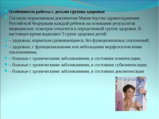 Особенности работы с детьми группы здоровья Согласно нормативным документам М