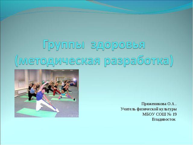 Пряженикова О.А.. Учитель физической культуры МБОУ СОШ № 19 Владивосток