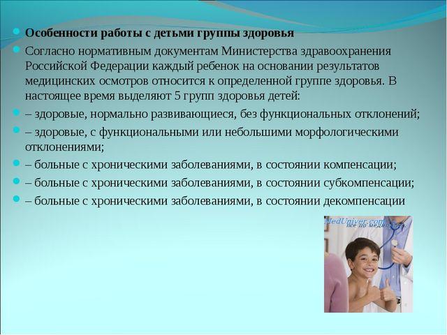 Особенности работы с детьми группы здоровья Согласно нормативным документам М...