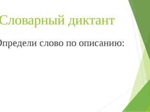 Словарный диктант Определи слово по описанию:
