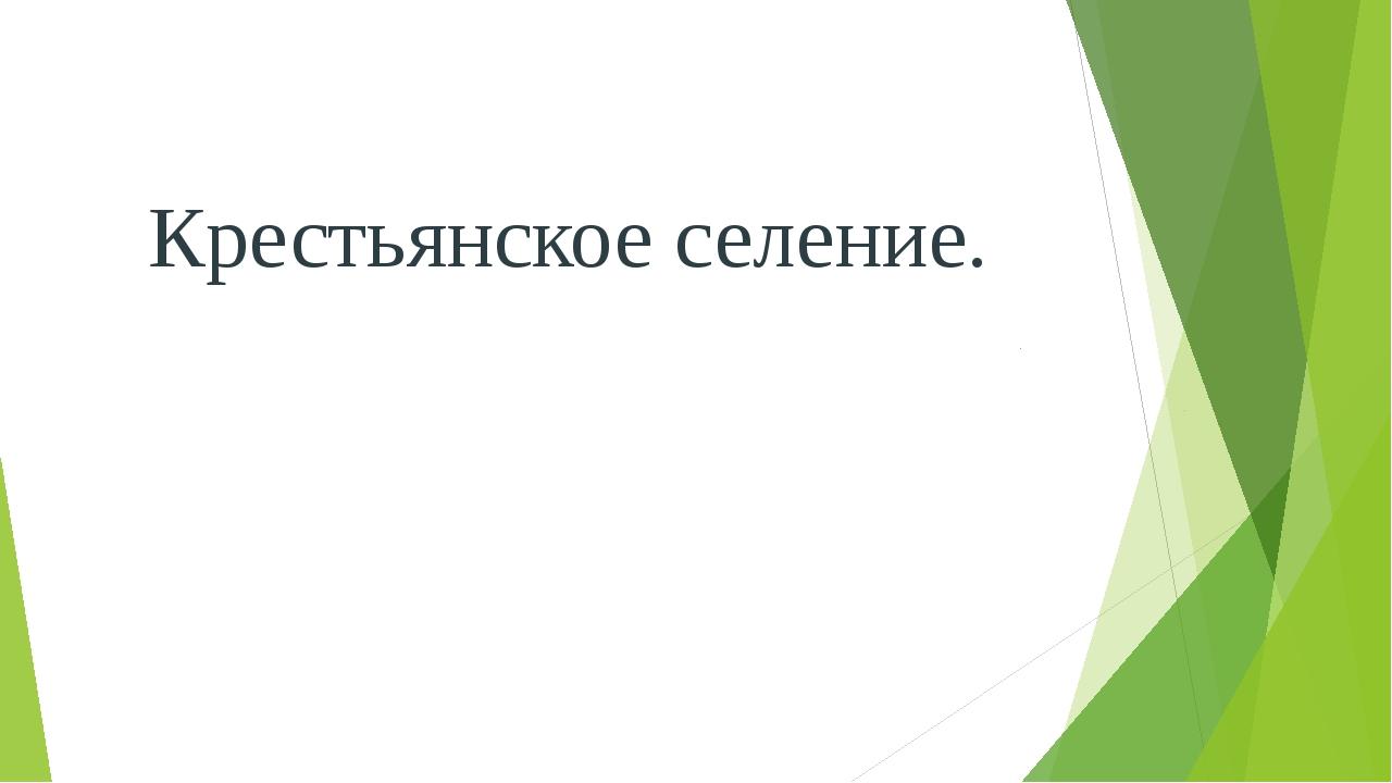 Крестьянское селение.