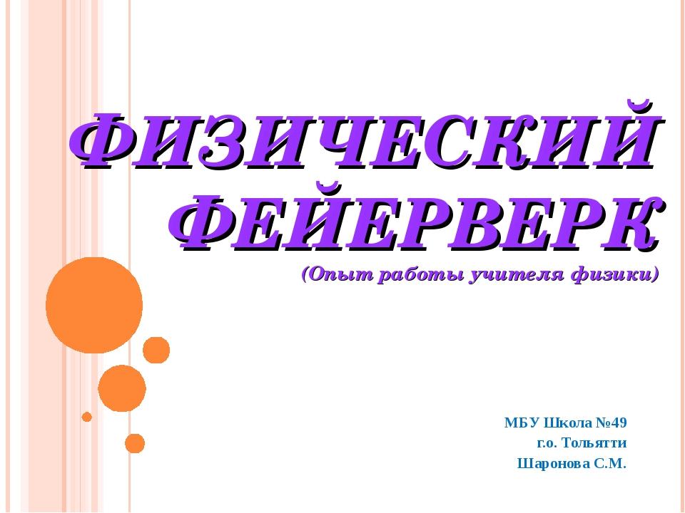 ФИЗИЧЕСКИЙ ФЕЙЕРВЕРК (Опыт работы учителя физики) МБУ Школа №49 г.о. Тольятти...