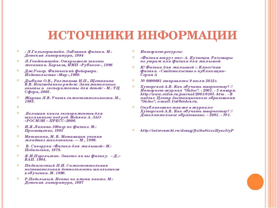 ИСТОЧНИКИ ИНФОРМАЦИИ : Л.Гальперштейн. Забавная физика. М.: Детская литератур...