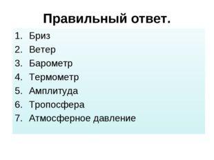 Правильный ответ. Бриз Ветер Барометр Термометр Амплитуда Тропосфера Атмосфер